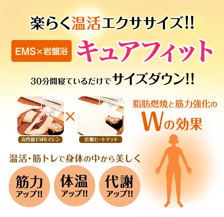 キュアフィット(EMS×岩盤浴ダイエット)